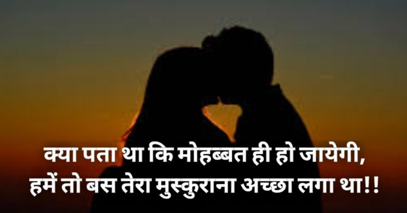Lovely Shayari In Hindi for Boyfriend लव शायरी Romantic शायरी