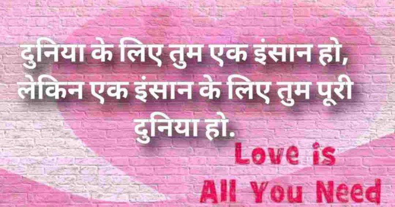 Loving quotes in Hindi | Best Romantic Quotes