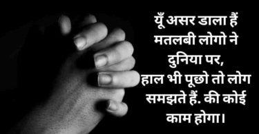 Sad love Status In Hindi Best For Boyfriend & Girlfriend