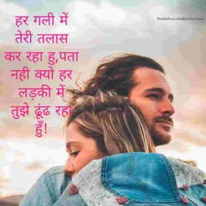 girlfriend shayari