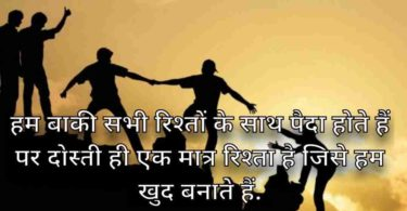 Best friends Hindi quotes | FRIENDSHIP SMS | बेस्ट दोस्ती शायरी