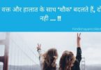 25+ Best status on friendship | Cute friendship status Forever