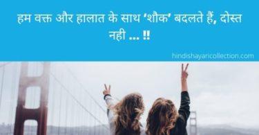 25+ Best status on friendship | Cute friendship status Forever