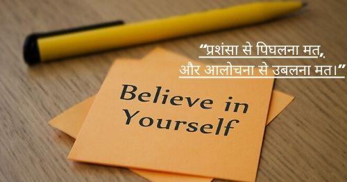 Suvichar in Hindi   Suvichar in Hindi for life   200+ Best सुविचार हिन्दी