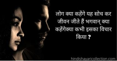 Good thoughts in Hindi 20+ Best Good Thoughts in hindi quotes