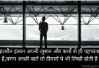 Hindi quotes about life Inspiring Quotes In Hindi
