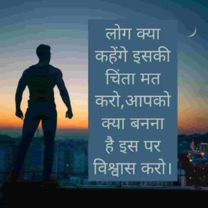 log kya kahenge motivational thought