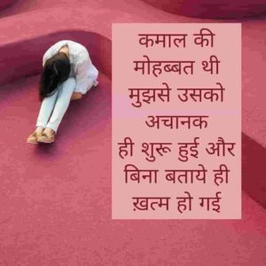 very very sad shayari