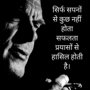 sirf sapno se kuch nhi hota hain very good thoughts