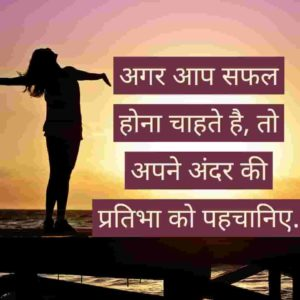 safal hone ke thought