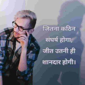 kathin shangharsh thoughtes