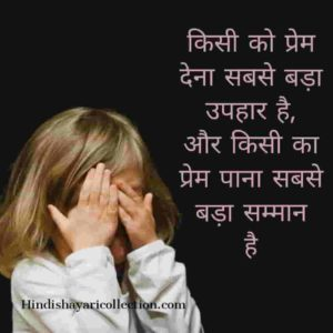 love se bhara thoughts