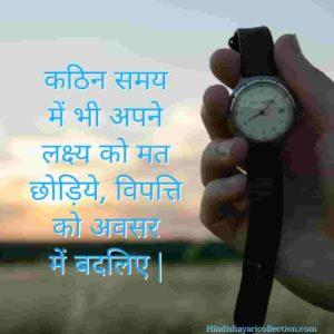motivate for hard work