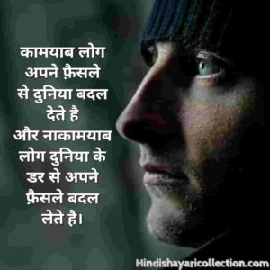 kaamyab hone ke thought