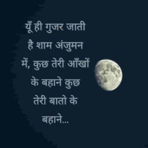 love night shayari