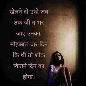 love dhokha shayari