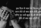 Heart Touching Shayari Hindi Hindi Love Quotes Girlfriends & Boyfriends
