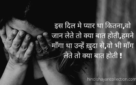 Heart Touching Shayari Hindi Hindi Love Quotes Girlfriends & Boyfriends