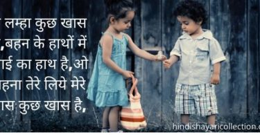 Sisters status Hindi Sister birthday status Quotes For Sister