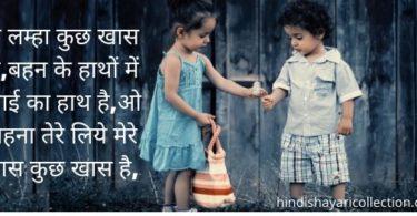Sisters status Hindi Sister birthday status Quotes For Sister