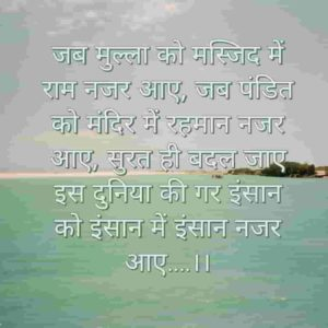 good shayari