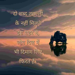 lovely shayari