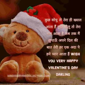 Wish you very Happy Valentine's Day Darling