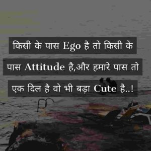 attitudes for boy then ego hurt
