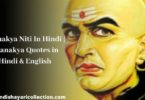 Chanakya Niti In Hindi _ Chanakya Quotes in Hindi & English
