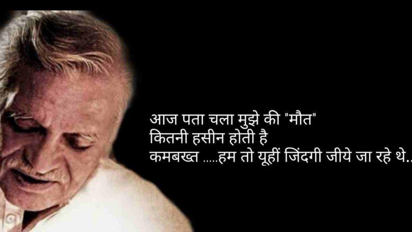 Gulzar Shayari In Hindi Gulzar Shayari In Hindi On Life गुलजार की शायरियां