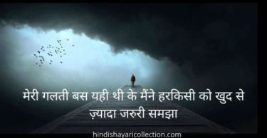 Sad status In Hindi Sad Status for whatsapp Boys & Girls