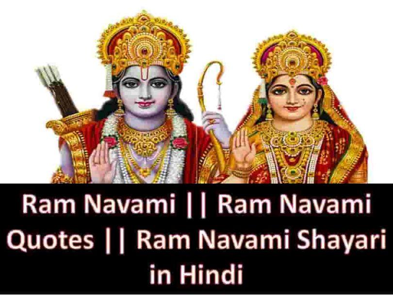 Ram Navami 2020