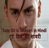 Tute Dil ki Shayari in Hindi