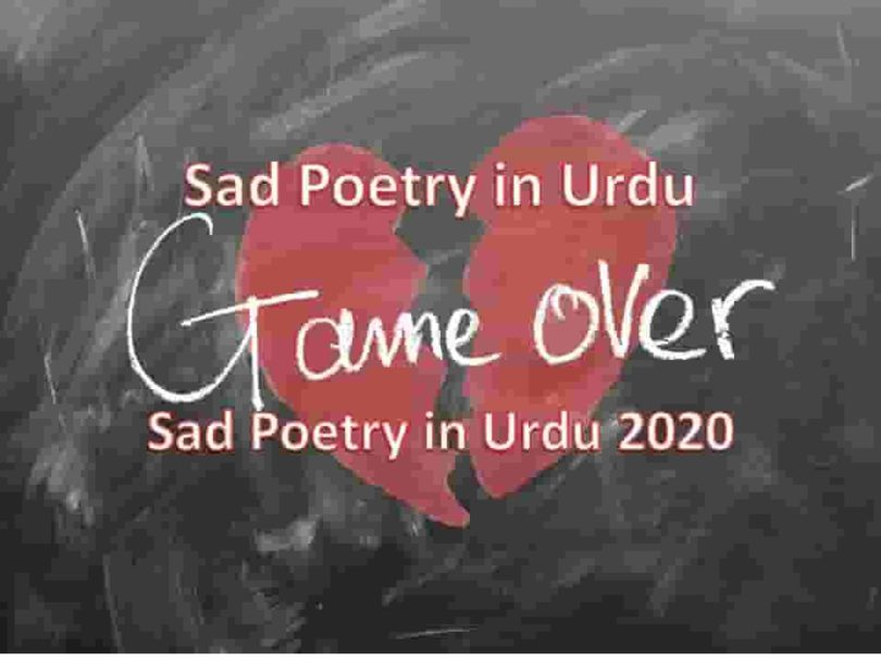 Sad Poetry in Urdu 2020