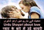 Urdu Shayari about love