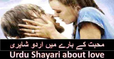 Urdu Shayari about love