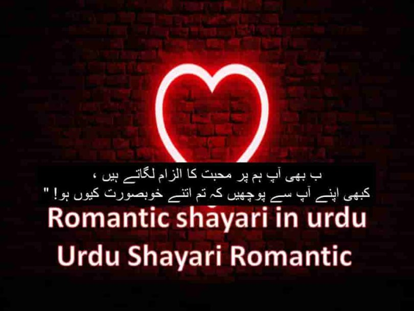 urdu shayari in hindi