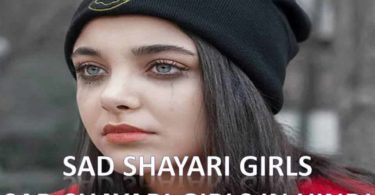 Sad Shayari Girls