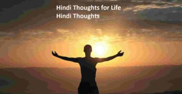 Hindi Thoughts for Life