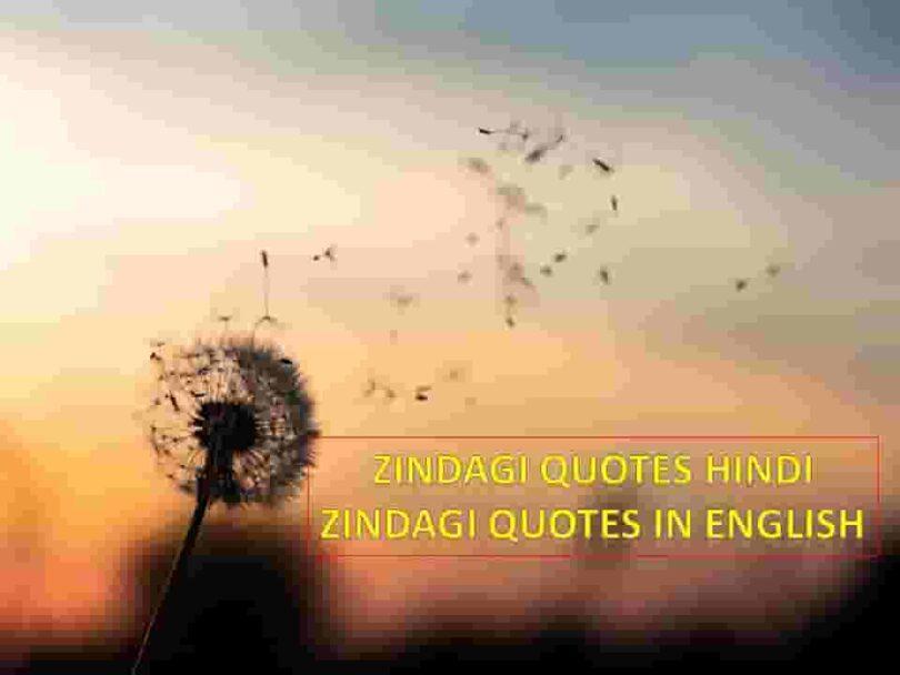 Zindagi Quotes Hindi