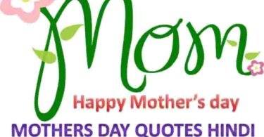 Mothers Day Quotes Hindi