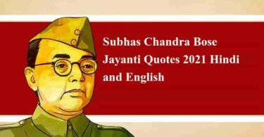 Subhas Chandra Bose Jayanti Quotes 2021 Hindi and English