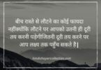 Best Quotes In Hindi Motivational Inspiring Life