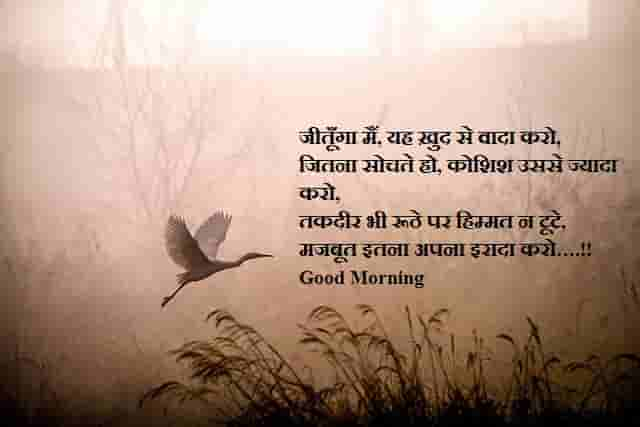 Morning Shayari