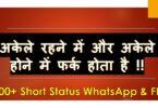 Short Status for Whatsapp & FB | 2 Line Status