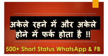 Short Status for Whatsapp & FB | 2 Line Status