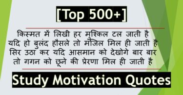 Study Motivation Quotes