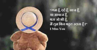 Miss You Shayari